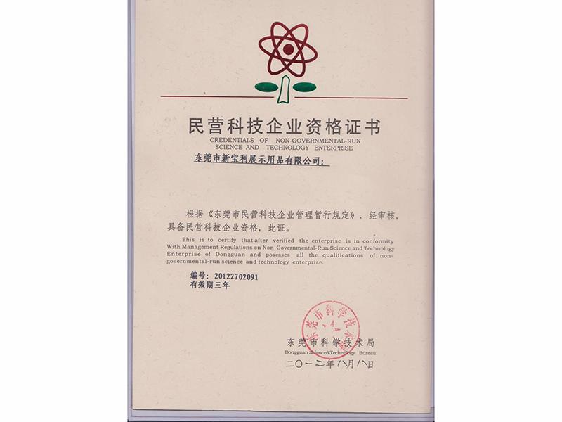 Private Technology Enterprise Certification