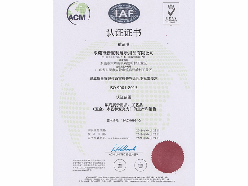 ISO9001 Quality System Management Certificate